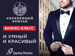 ЖК «Серебряный Фонтан» Трехкомнатные квартиры бизнес-класса